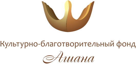 "Cultural Charitable Foundation ""ASHANA"" is a non-profit charitable organization registered as a legal entity in the city of Sukhum in 2008."